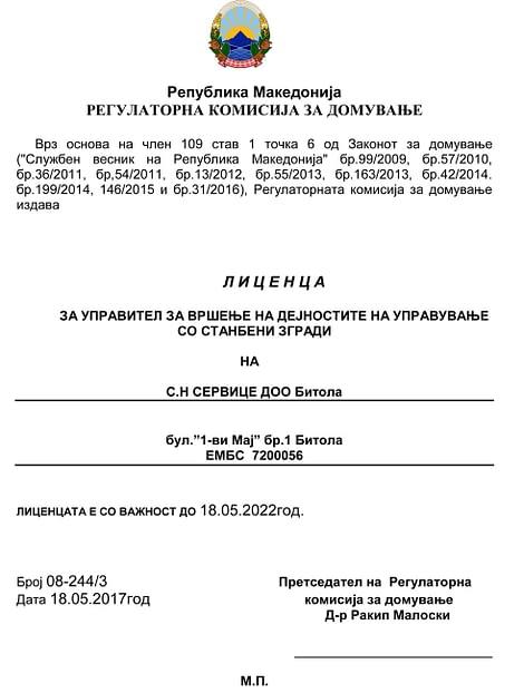 Регулаторна комисија за домување - лиценца